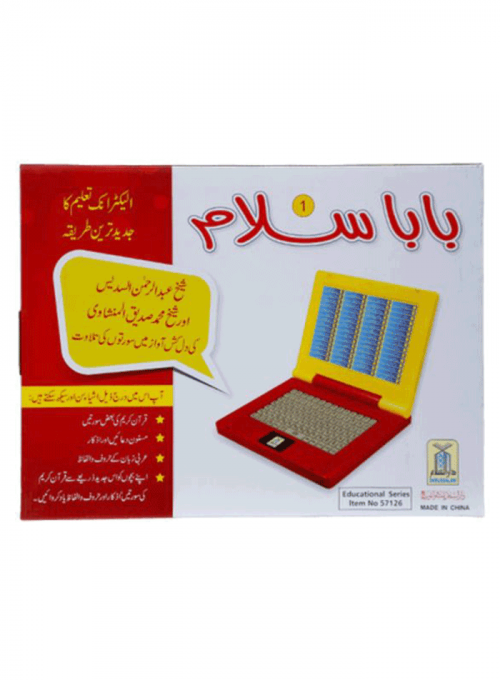 Baba Salam islamic toy